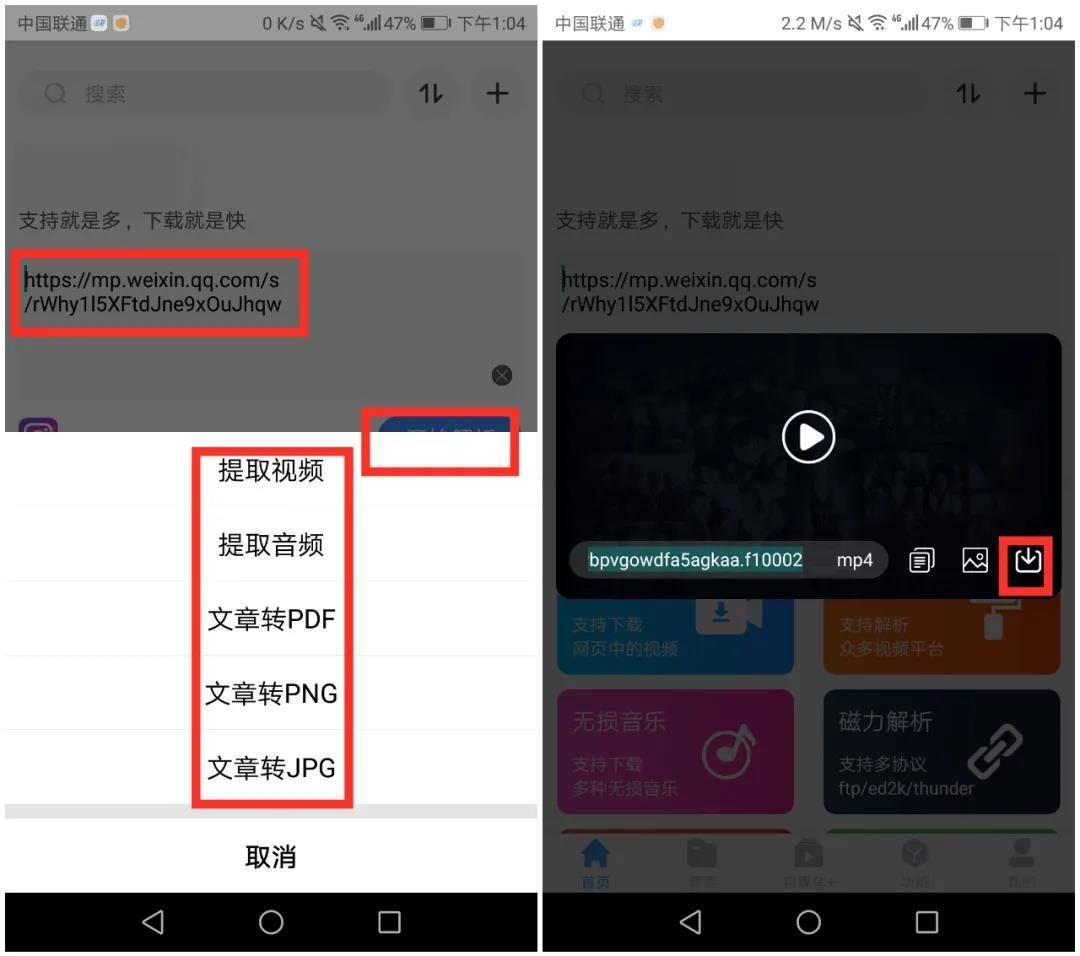 快下载V1.1.4自媒体必备软件 包含去水印、磁力下载、无损音乐等功能