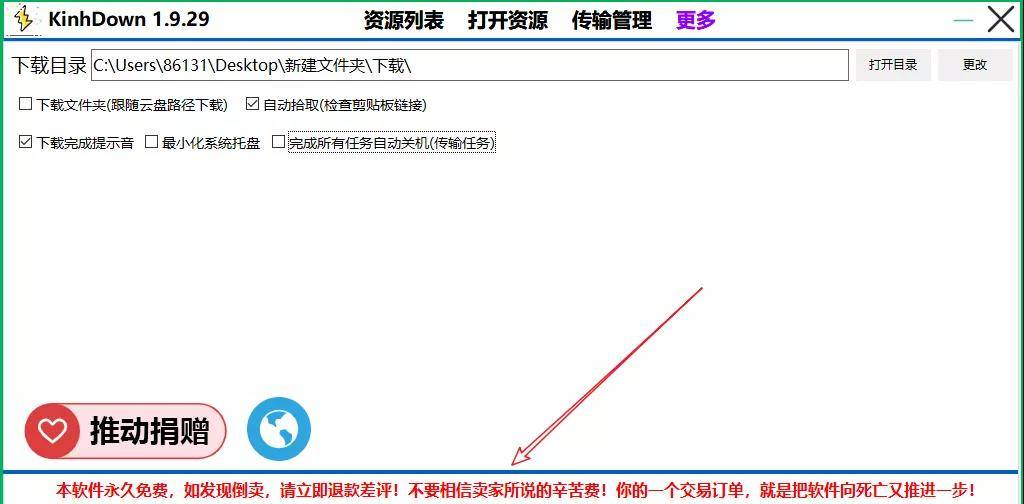 KinhDown最新版百度云网盘不限速下载,完全免费提速禁止倒卖