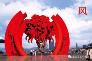 那個城市,有我們的故事!愛寶蘭用藝術打造城市名片