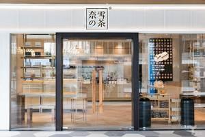 奈雪的茶招股首日超購近150倍,創始人夫婦身家約160億