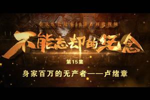重慶紅色故事50講之十五丨身家百萬的無產者——盧緒章