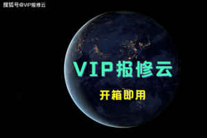 「VIP報修雲」雲報修開箱即用特性