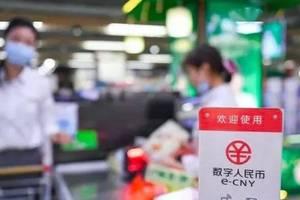 ATM能取現數字人民幣了!如何互換存取?