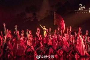 致敬革命先烈!芭蕾舞劇《旗幟》7月1日熱血首演