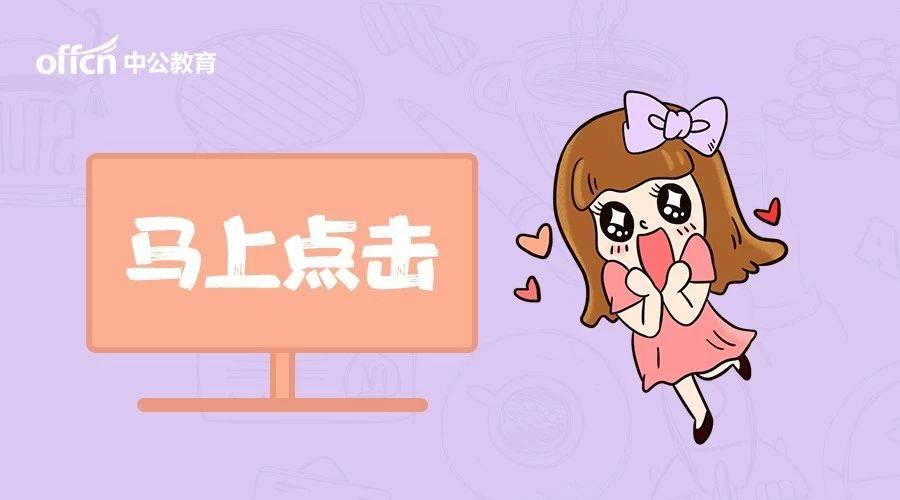 安徽省事業單位考試會延期嗎?官方消息來了!