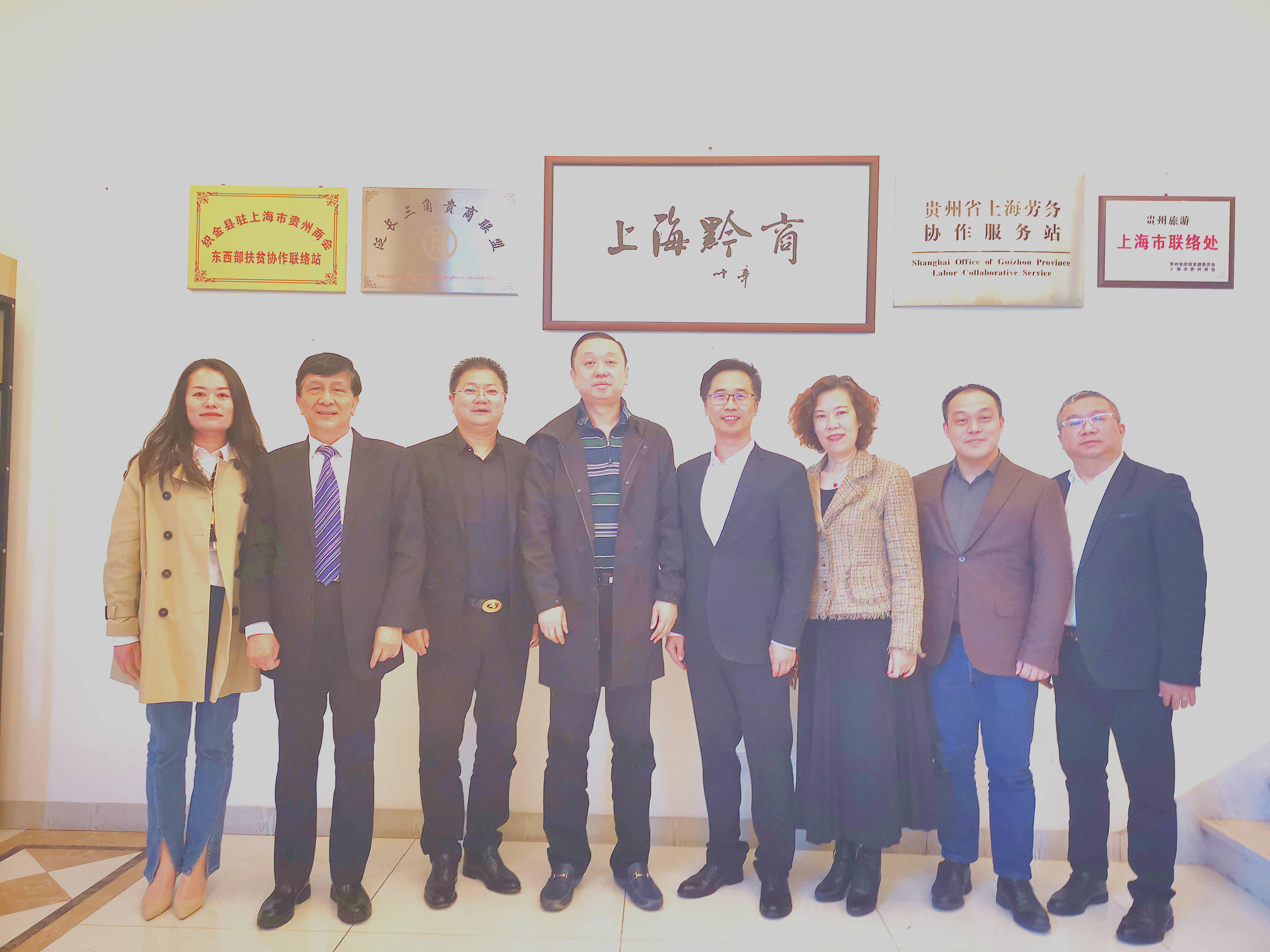 东方美谷虹桥中心产业园一行拜访上海市贵州商会进行座谈交流
