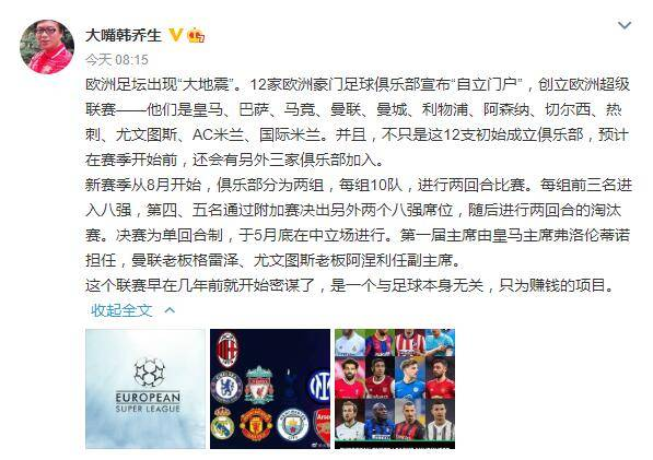 韩乔生:欧超与足球本身无关 是个只为赚钱的项目