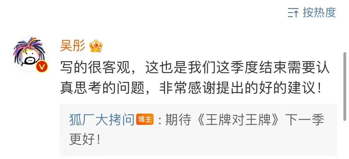 总导演吴彤回应《王牌6》剪辑和嘉宾争议:需要认真思考