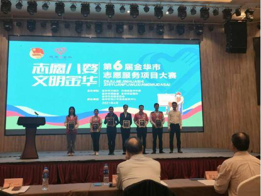 东阳市爱盟在第六届金华市志愿服务项目大赛中勇创嘉绩
