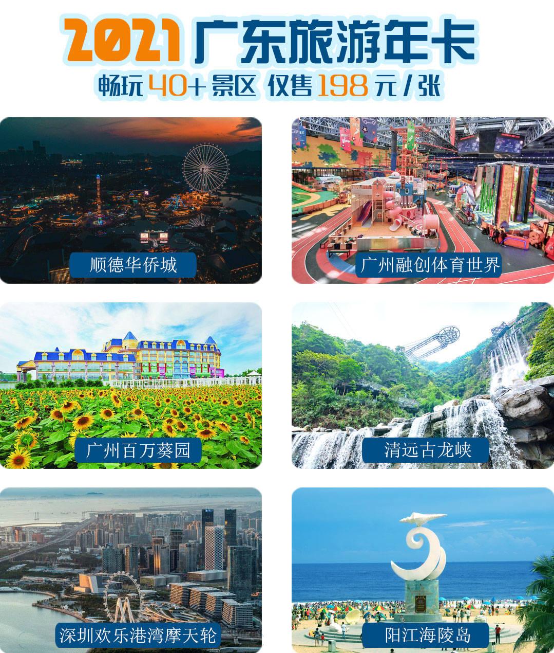 旅游卡排行_广东旅游年卡上新啦!198元畅游40+热门景区