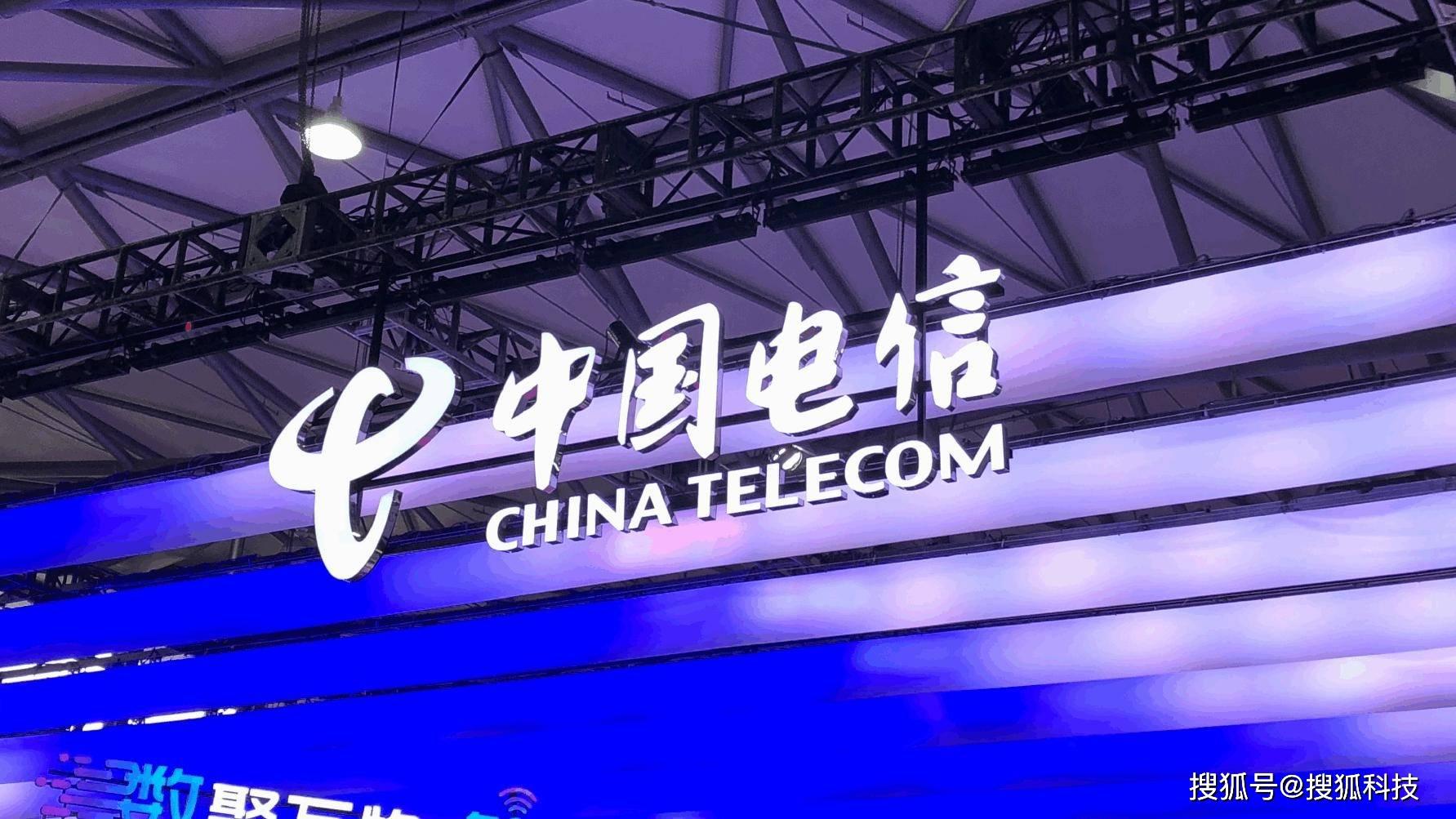 中国电信预披露招股书:连续三年净利润超200亿元