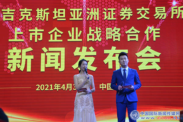 中亚建中国际开放式股份公司企业战略合作上市联谊会在郑州召开