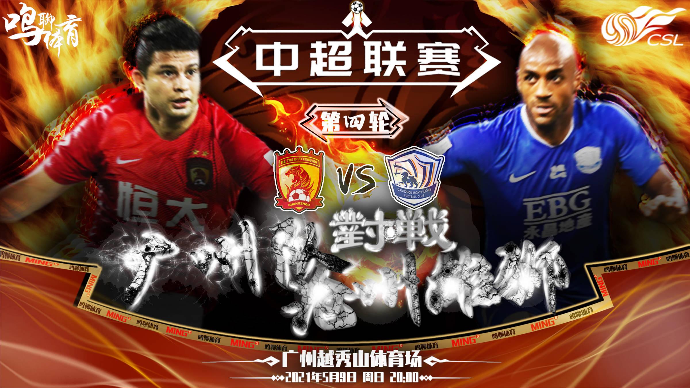 中超第4轮前瞻:广州队盼延续胜利步伐需坚持1点,沧州引援给力但仍需加强磨合