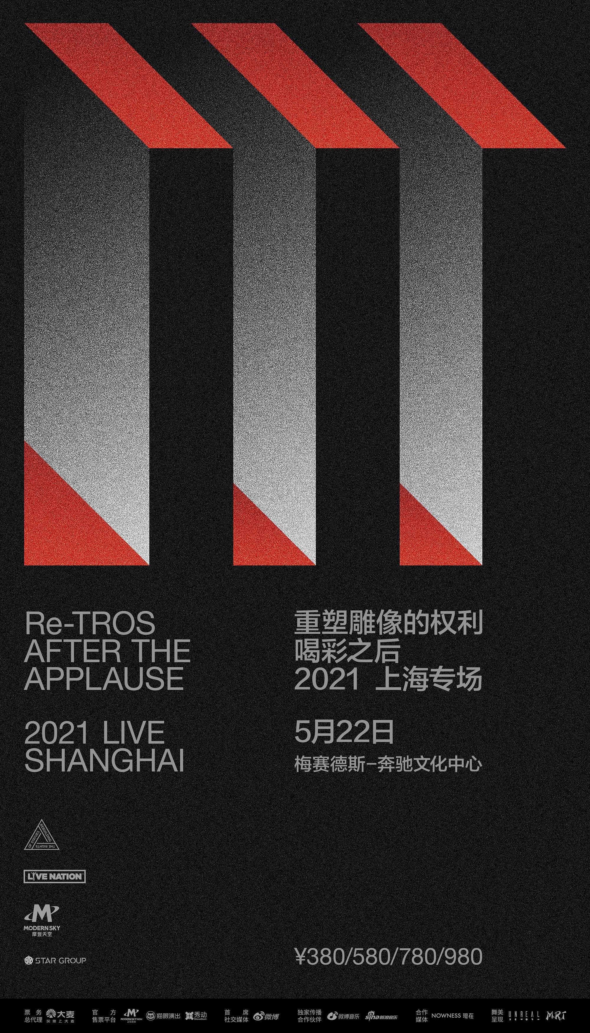 重塑雕像的权利上海演唱会开票  中国摇滚乐队首进「梅奔」创造巅峰现场体验