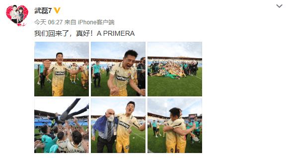 武磊社媒发文庆祝球队升级:我们回来了 真好!