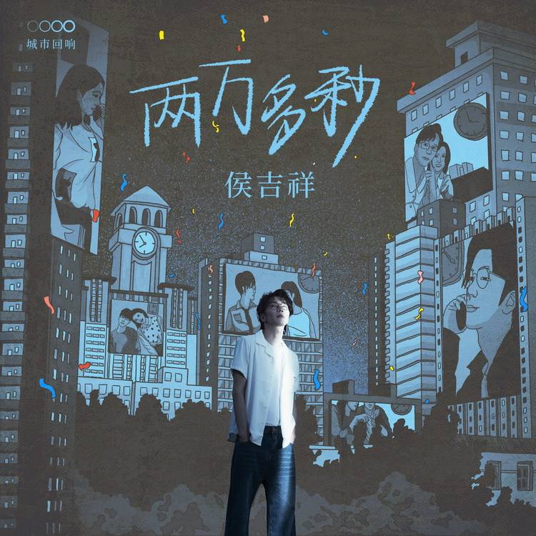 侯磊新专辑《城市回响》 即将发行 温暖旋律唱出都市人群情感常态