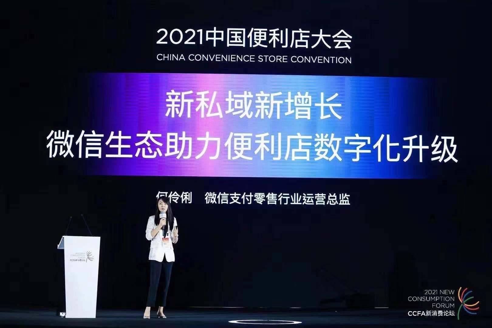 微信支付亮相2021中國便利店大會,全生態數字化升級助力新私域與新增長
