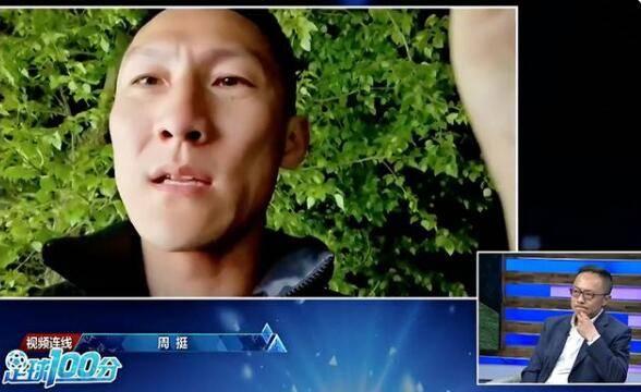 周挺:当教练后不发脾气了 希望将来能回报北京足球