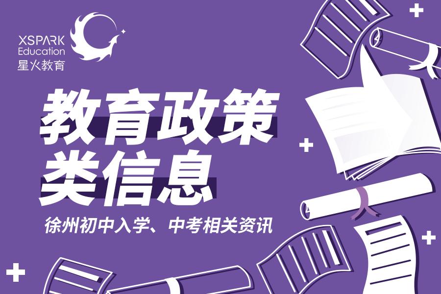 徐州市2021市属公办初中施教区,中考志愿填报时间、考试时间出炉