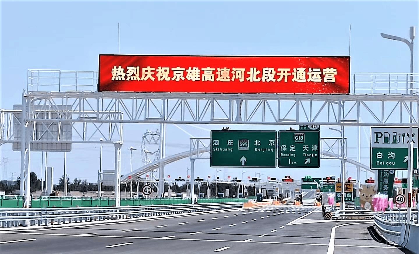 京雄高速河北段通车∣上海三思助力打造国家先行样板