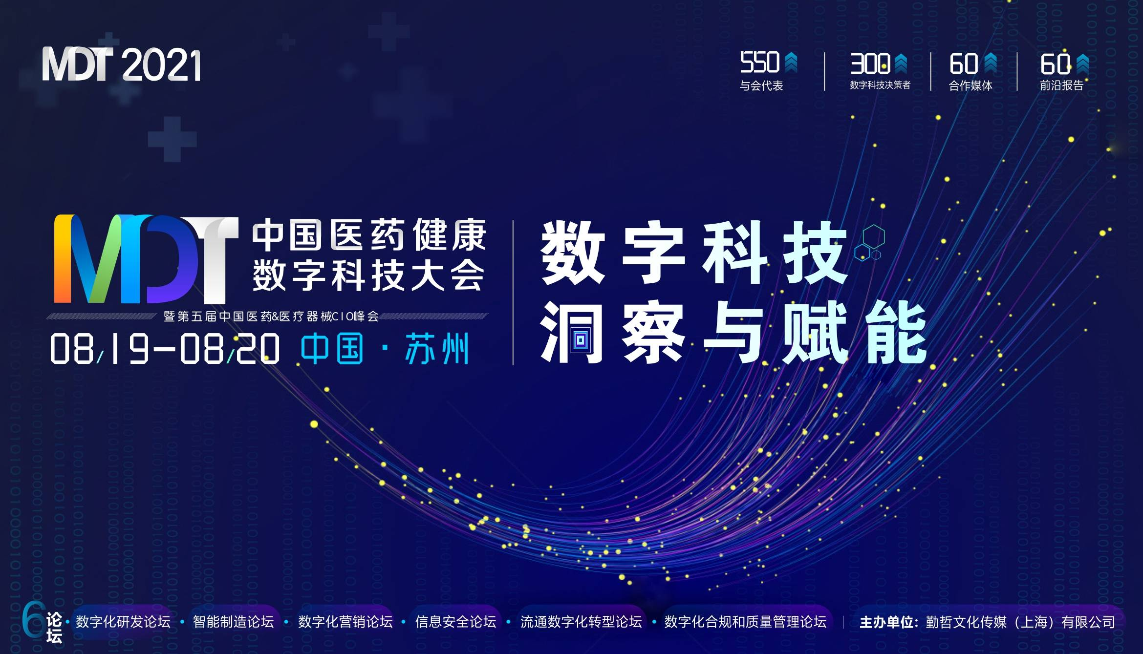 MDT2021中国医药健康数字科技大会