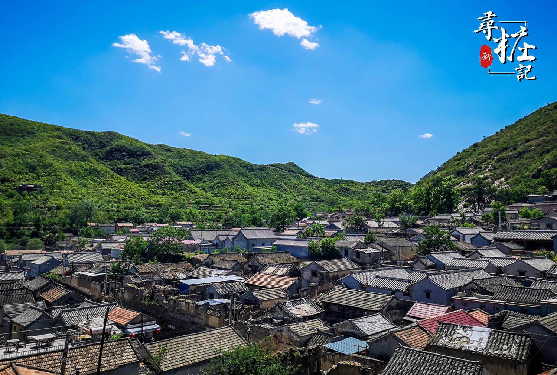 原創 新·尋樁記丨尋樁京西古道 開電車探訪靈水舉人村
