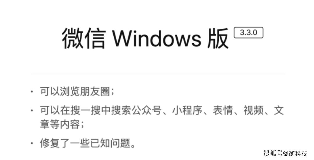 PC 端微信