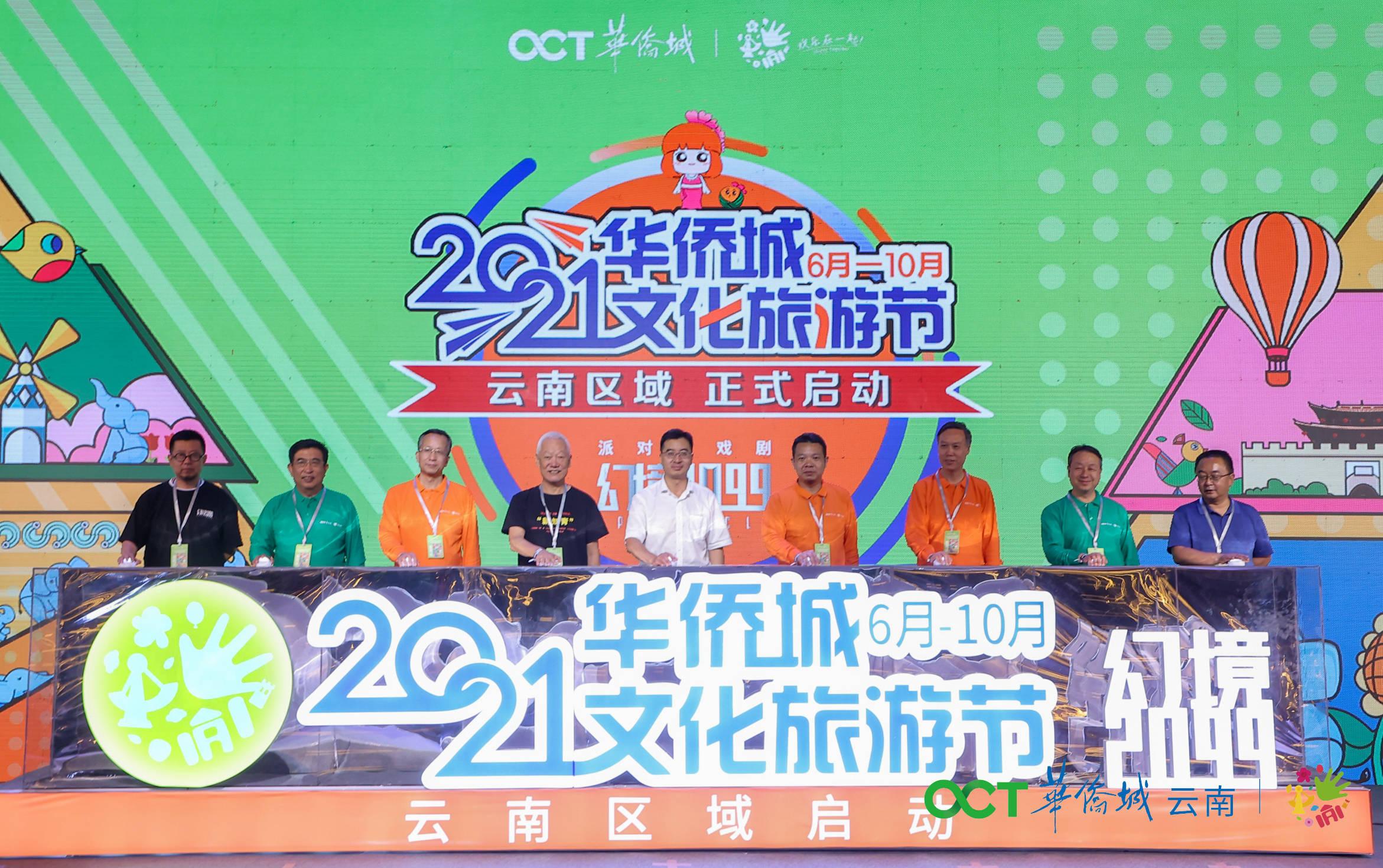 聚焦康旅 创新产品 2021华侨城文化旅游节云南区域正式启动