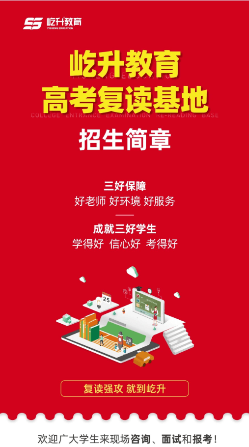 2021年重庆屹升教育高考复读基地招生简章