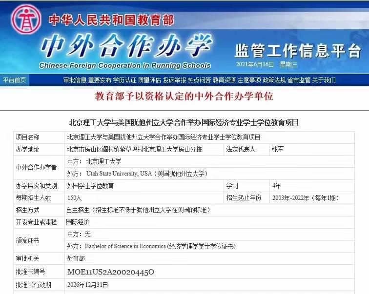 2021北京理工大学4+0国际本科简介