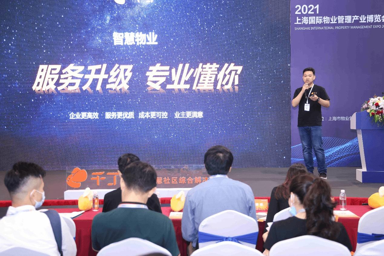 千丁智慧社区建设论坛暨千丁云2.0产品发布会圆