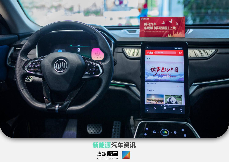 威馬汽車推送EX5 1.7版OTA升級 「學習強國」車載版正式上線