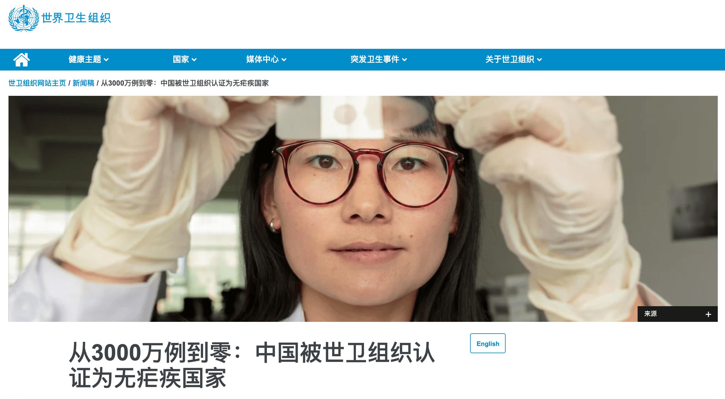 中国被世界卫生组织认证为无疟疾国家