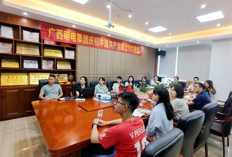 广西明电集团组织党员们观看庆祝建党100周年大会