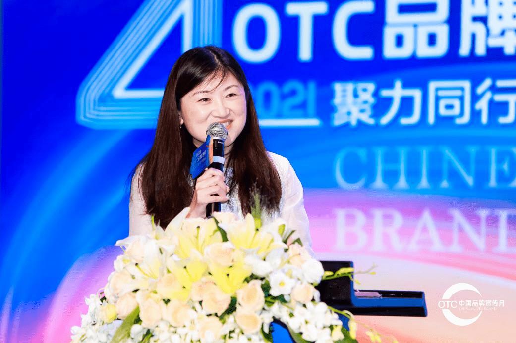 中国第四届 OTC 品牌宣传月正式启动