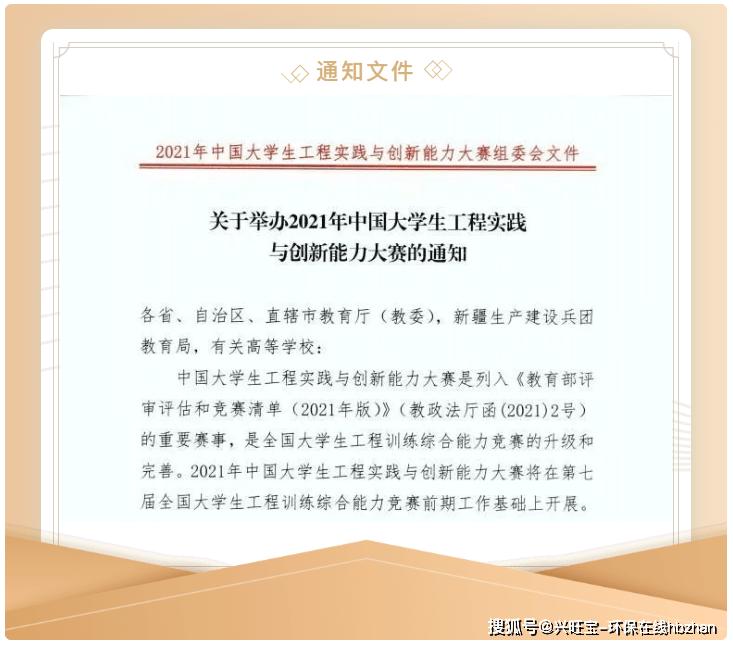 梦之墨成为2021中国大学生工程能力大赛首批指定设备供应商
