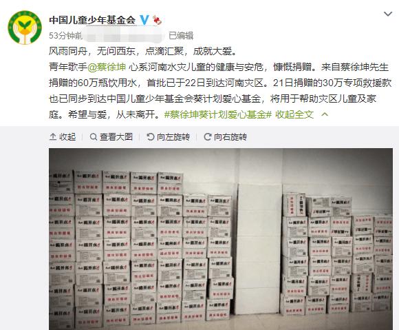 风雨同舟!蔡徐坤捐赠30万元和60万瓶饮用水驰援河南