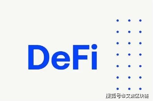 什么是DeFi?DeFi为什么能火起来?  第4张 什么是DeFi?DeFi为什么能火起来? 币圈信息