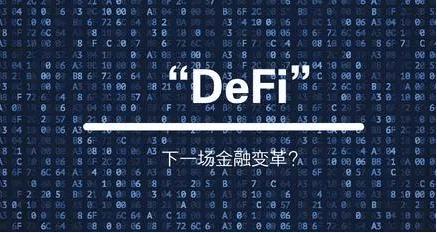 什么是DeFi?DeFi为什么能火起来?  第3张 什么是DeFi?DeFi为什么能火起来? 币圈信息