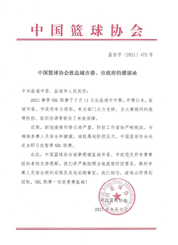 篮协官方:因新冠疫情形势严重 即日起暂停NBL联赛_星际娱乐主管