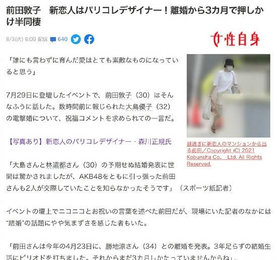 前田敦子森川正规恋情疑曝光 事务所:毫无事实根据