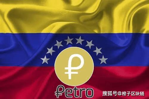 委内瑞拉总统表示:委内瑞拉可以用加密货币或石油币方式投放贷款!  第4张 委内瑞拉总统表示:委内瑞拉可以用加密货币或石油币方式投放贷款! 币圈信息