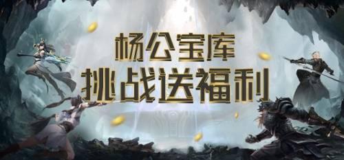 宝库疑云探幽索器(《龙武》9月新资料片今日上线)