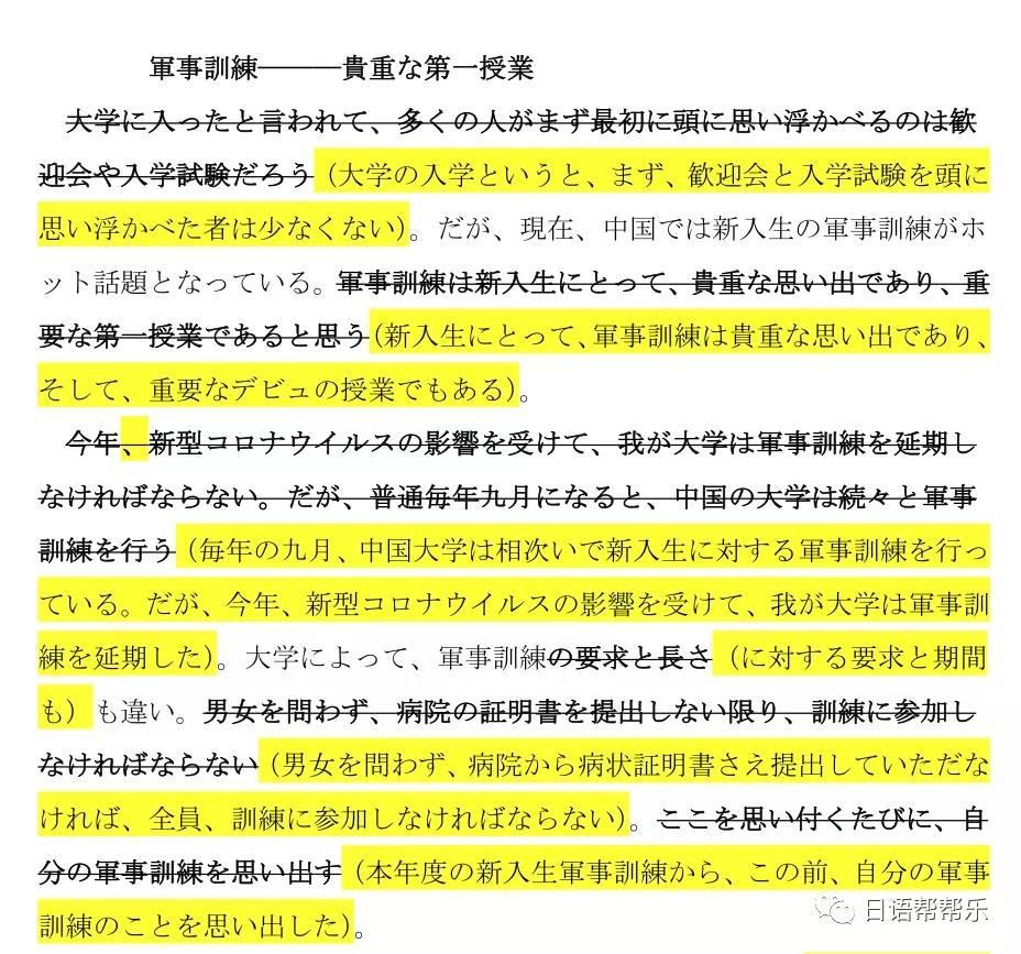 日语考研作文:《軍事訓練―――貴重な第一授業》ている表达反复惯常的动作。
