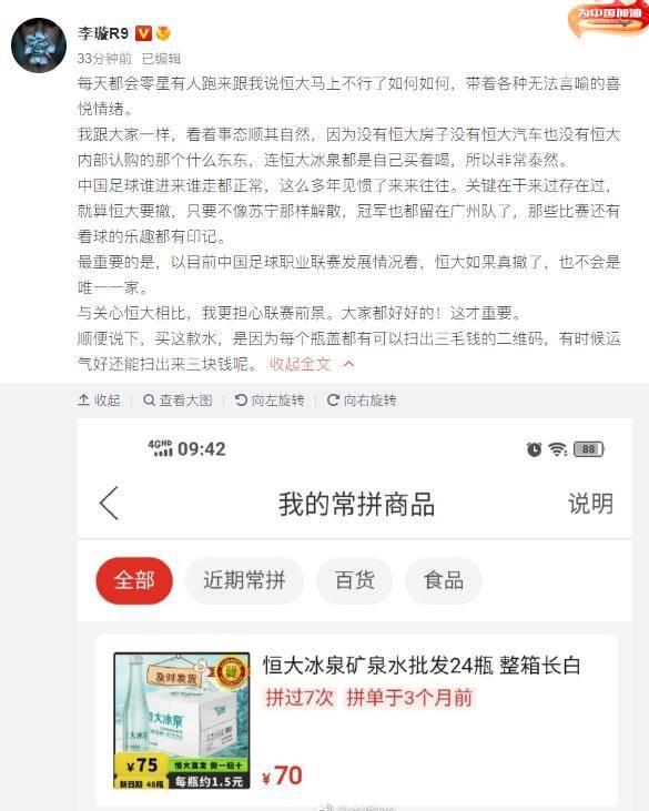 记者:中国足球谁来谁走都正常 恒大真撤也不会是唯一一家
