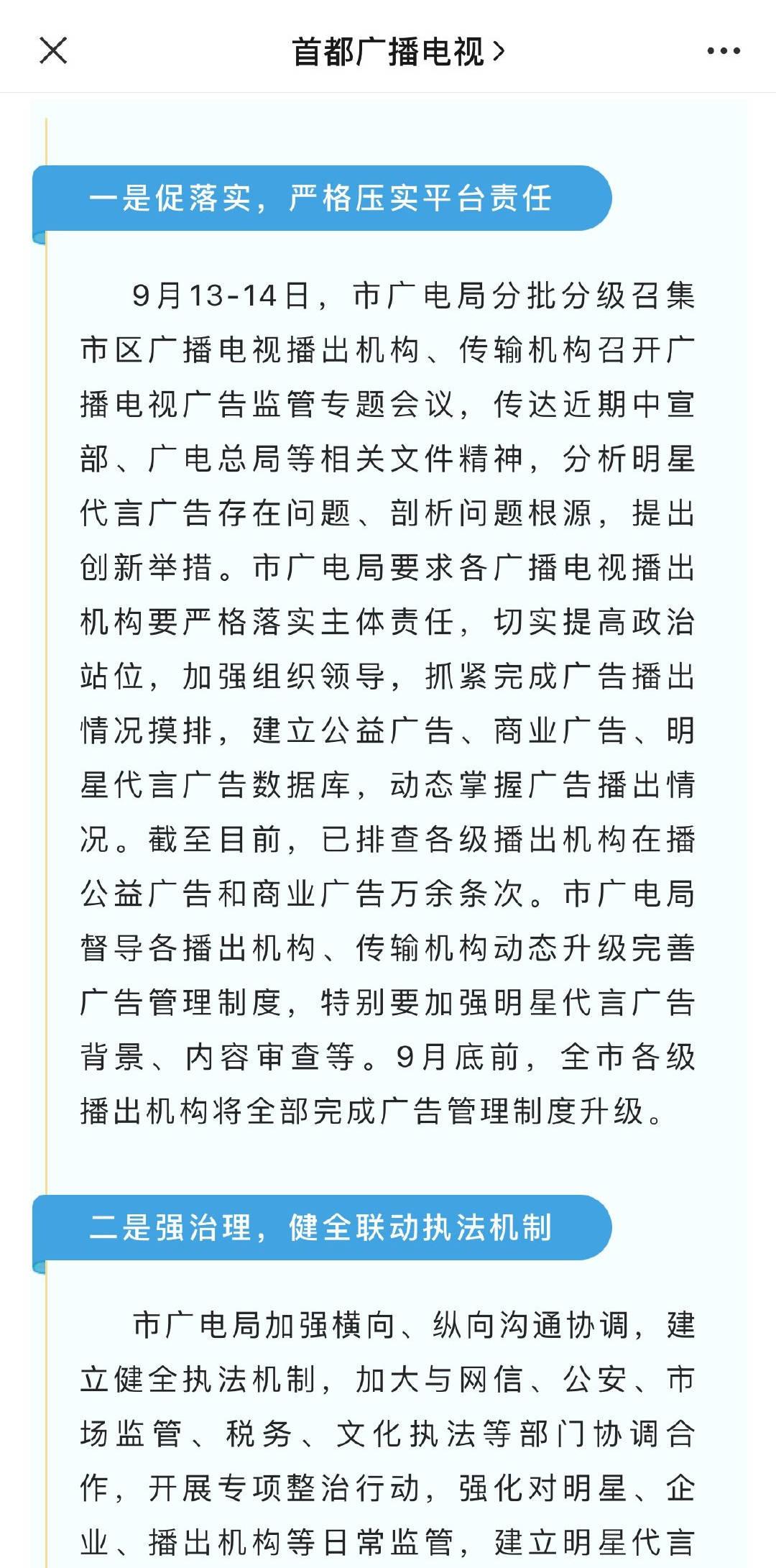 北京市广播电视局:加强名人代言广告规范管理