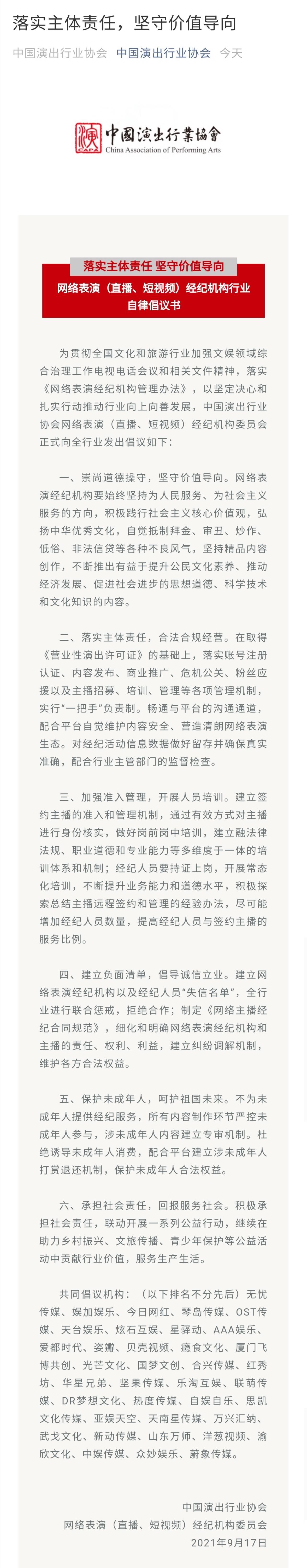 """中国演出行业协会实行""""一把手""""负责制"""