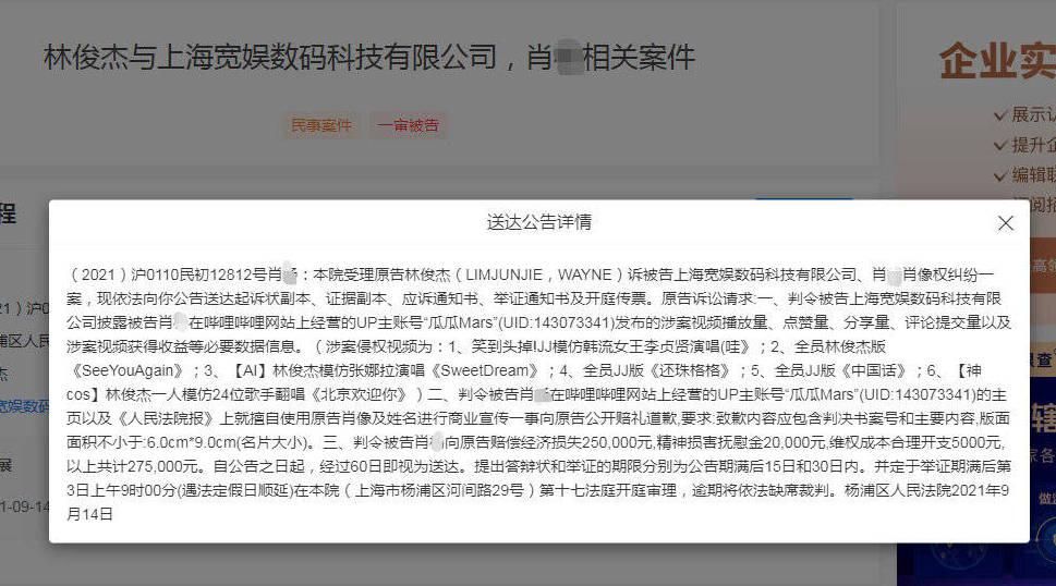 林俊杰向B站up主索赔27.5万 B站up主否认视频收益25万