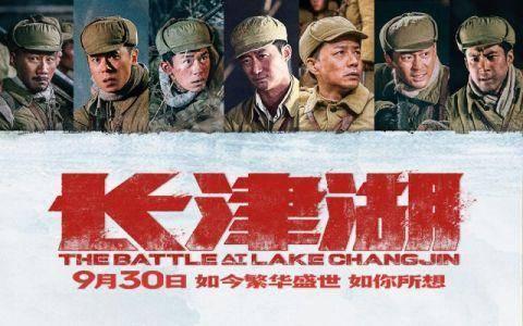 电影《长津湖》注定是震撼,天都不怕,何况敌人!