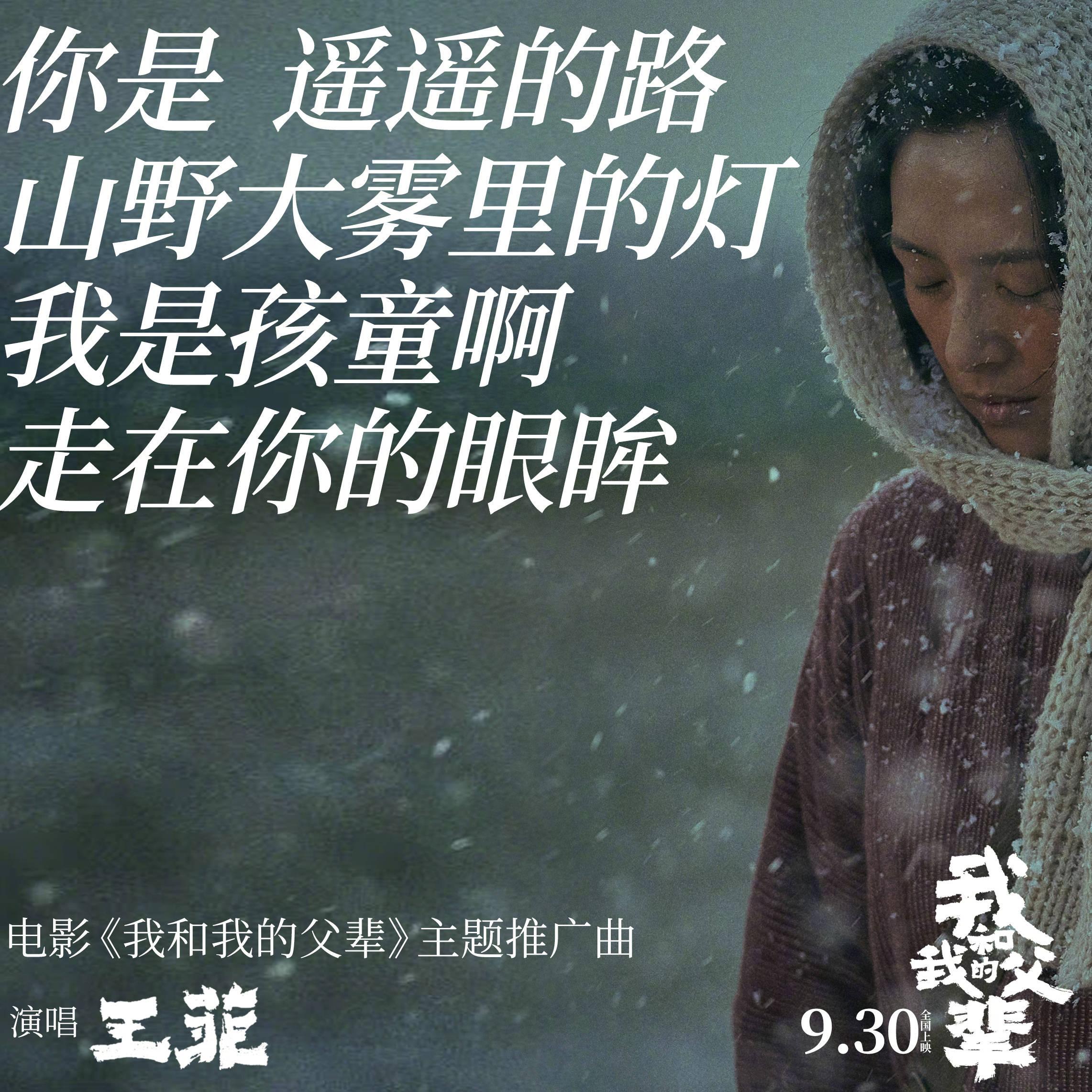 """电影《我和我的父辈》:王菲再次为""""国庆三部曲""""献唱"""